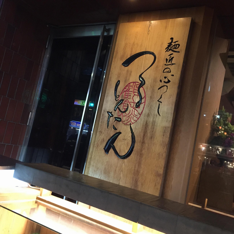 絶品✨《*ピンクのカルボナーラ*》を食べれるうどん専門店とは...??_3