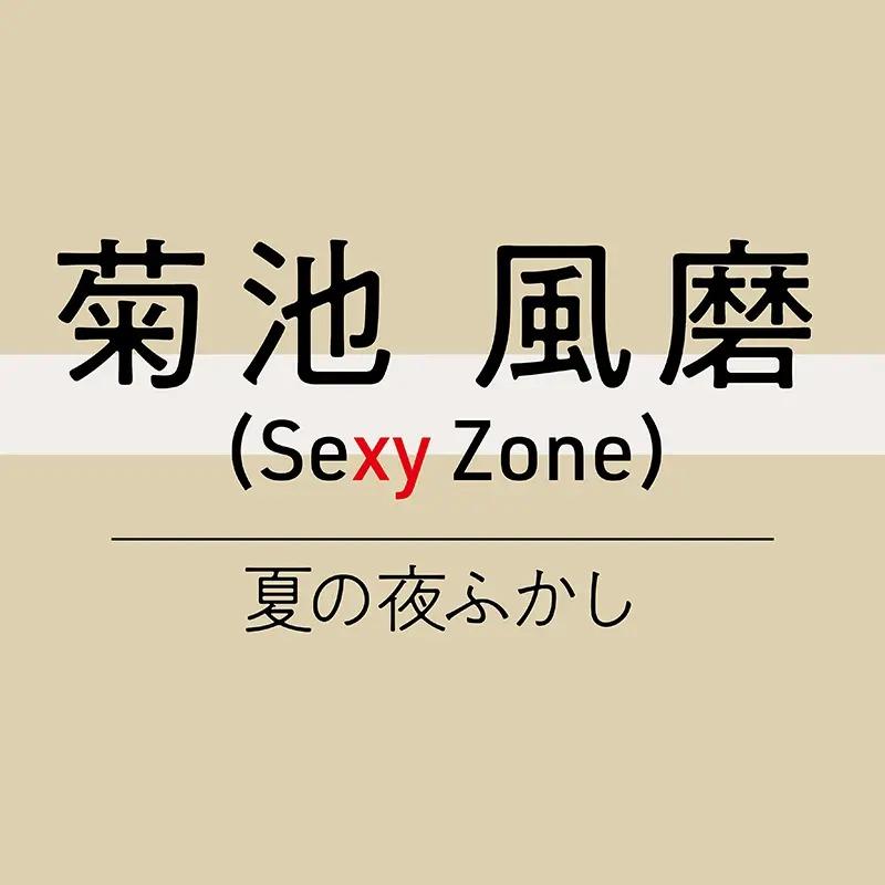 Sexy Zone菊池風磨 夏の夜ふかし