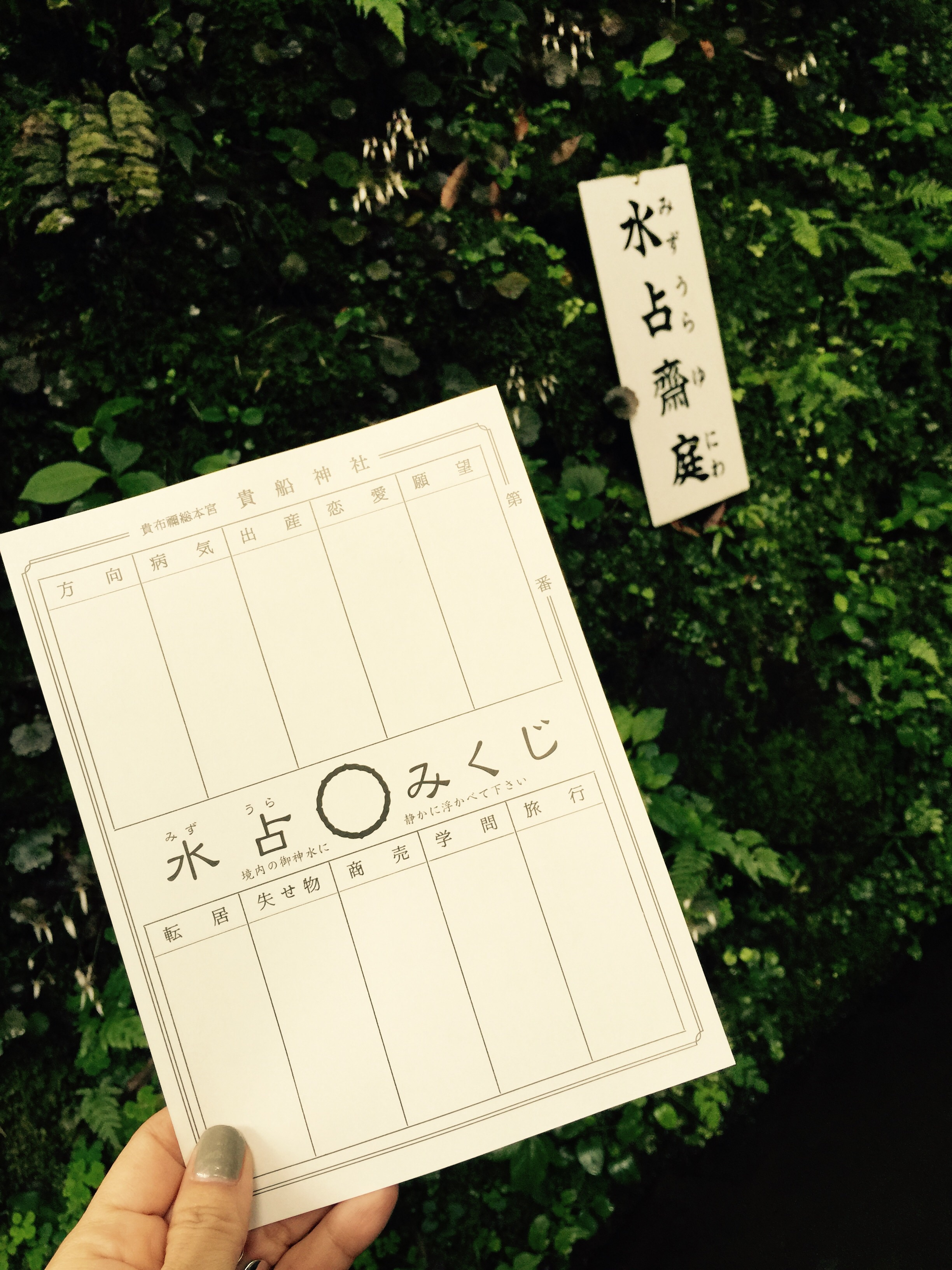 貴船神社で茅の輪くぐり。2015年は、あと半年もあります!byマツジュン_4