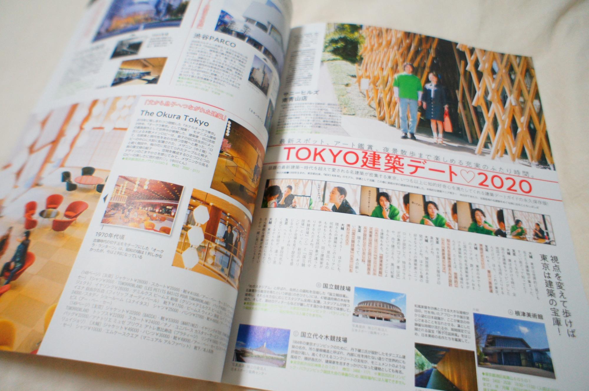 《4/27発売❤️》【MORE 6•7月合併号】の読みどころポイントまとめ☝︎❤︎_3
