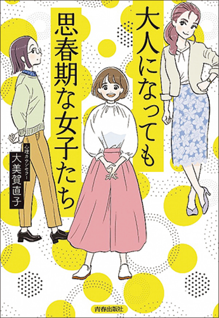 おすすめ本。『大人になっても思春期な女子たち』大美賀直子
