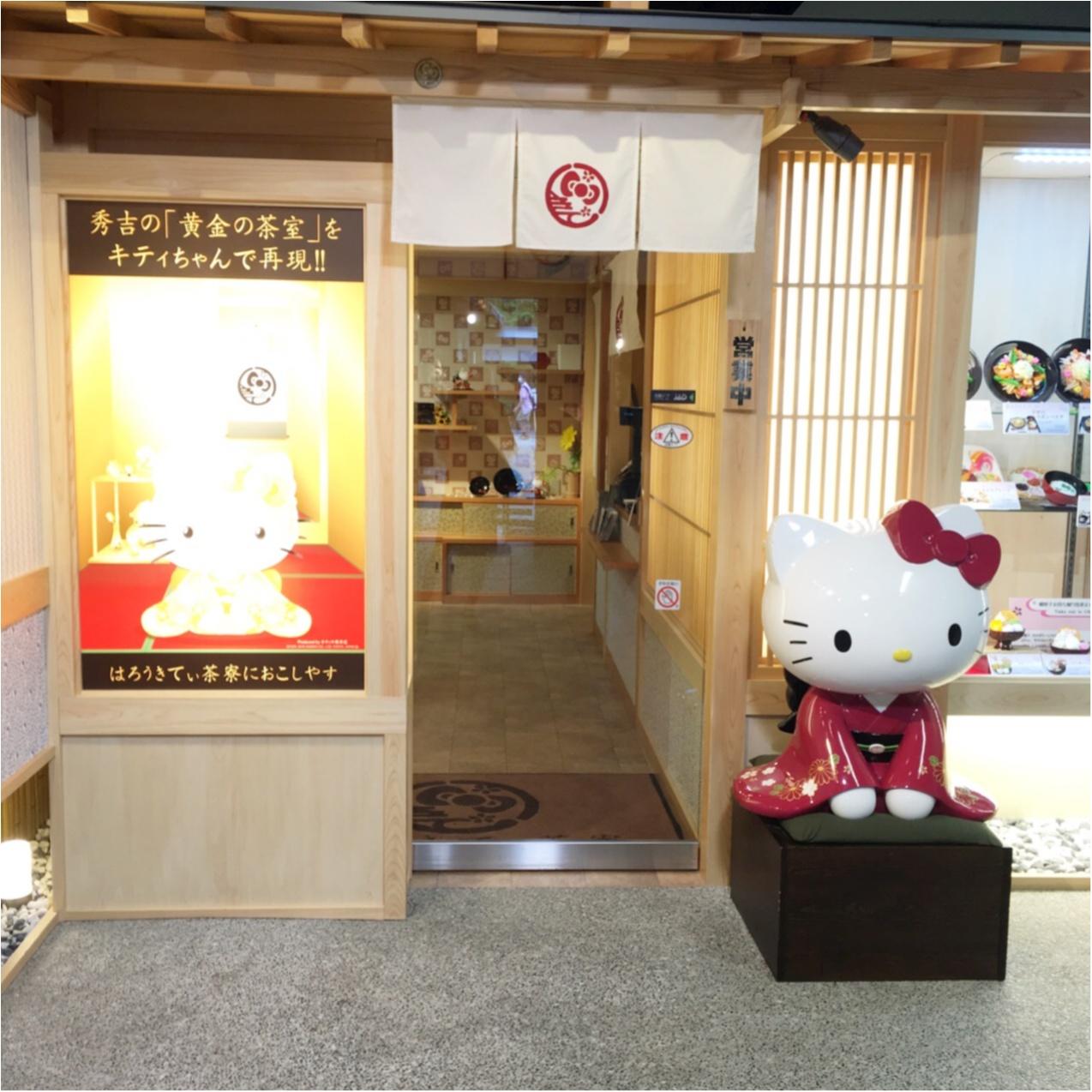 京都に行ったら行きたい♡キティづくしの『はろうきてぃ茶寮』_2
