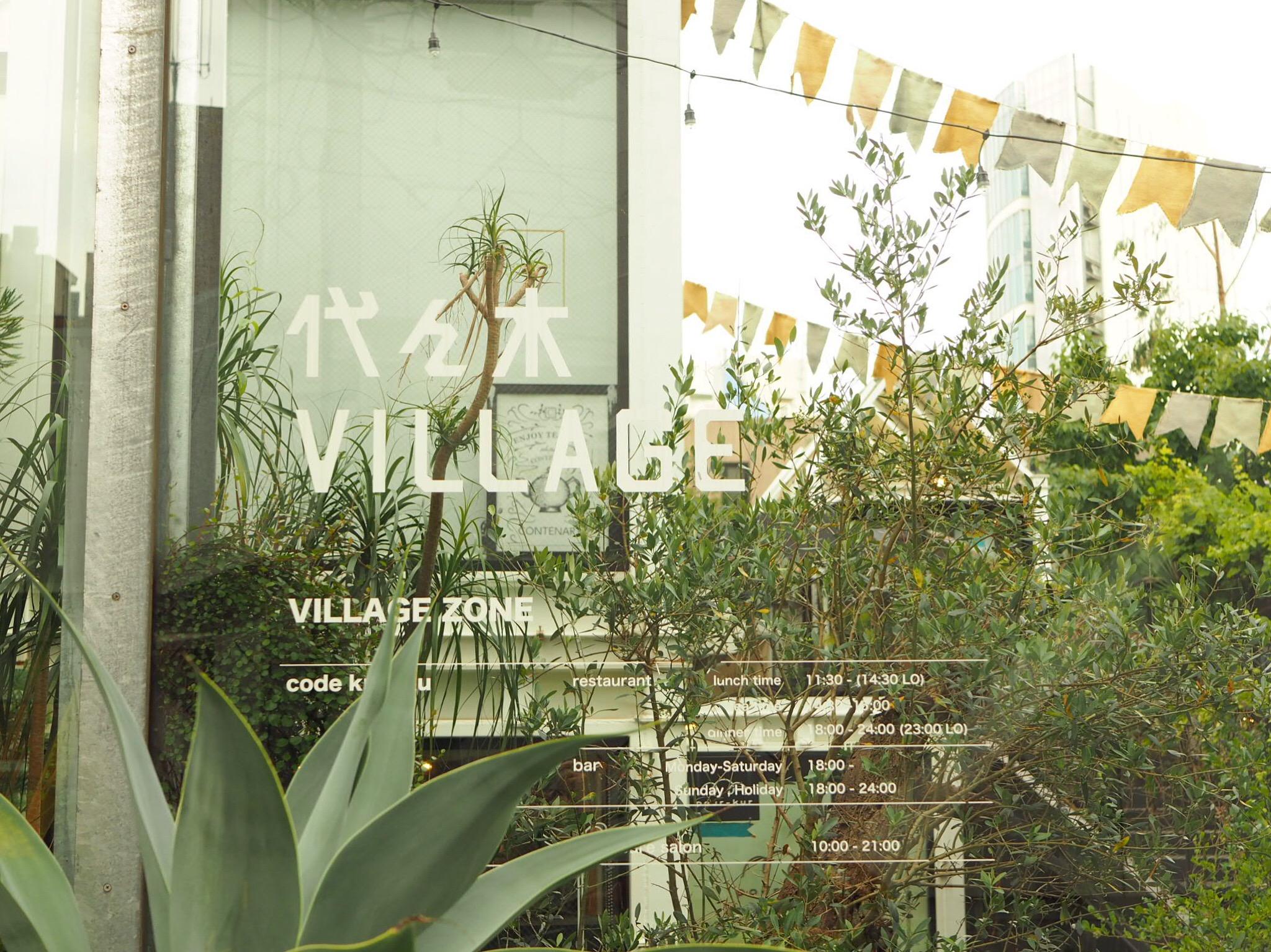 代々木VILLAGE【code kurkku】贅沢でゆるやかな時間。優しいイタリアンランチ♡_1