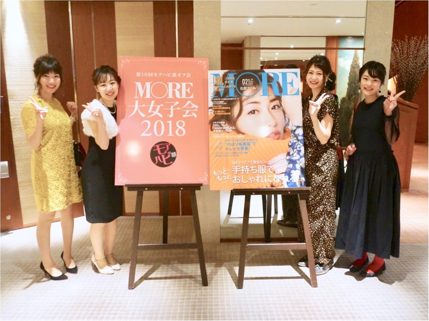 《ブログアワード第1位ありがとうございました❤️》感謝の気持ちと完全レポート!【MORE大女子会2018】_2