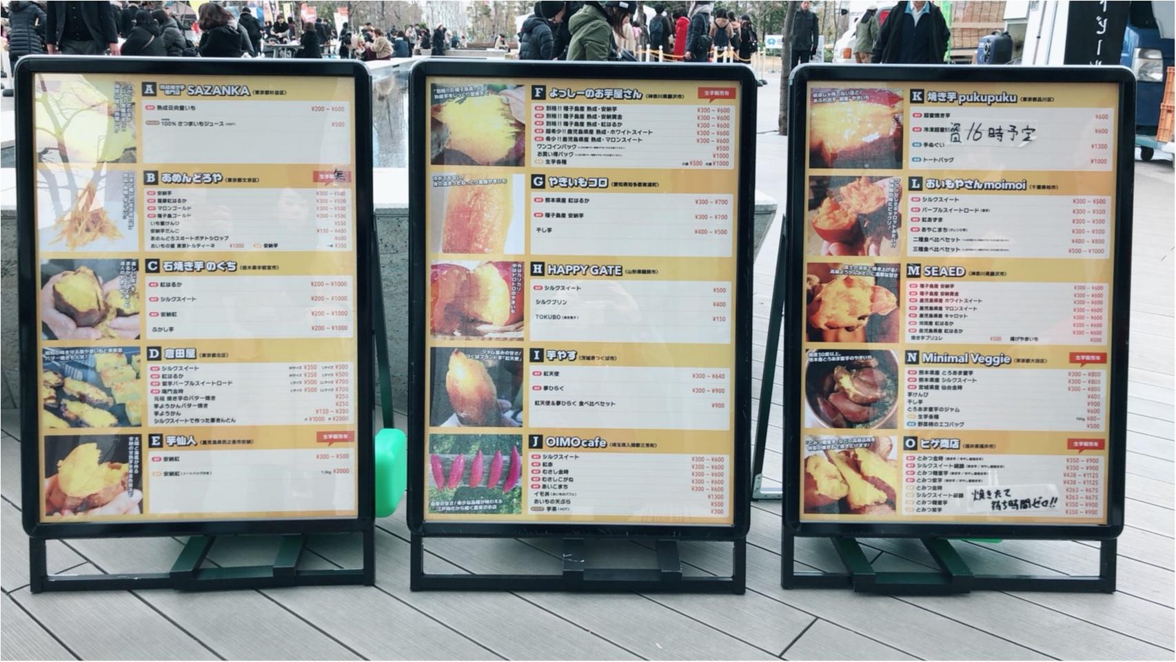今年も始まった‼「品川やきいもテラス」は全国から焼き芋屋さんが集合する焼き芋祭り‼_3