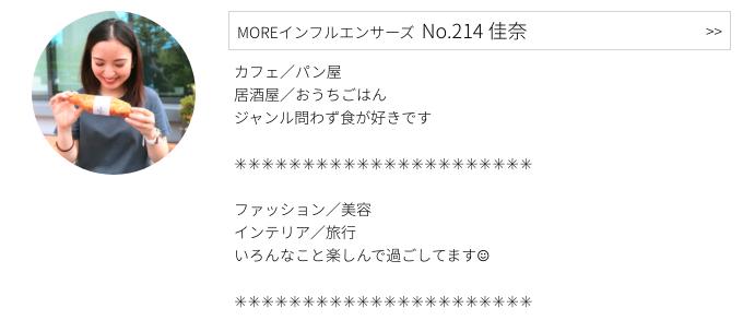 MOREインフルエンサーズのNo.214 佳奈さん プロフィール
