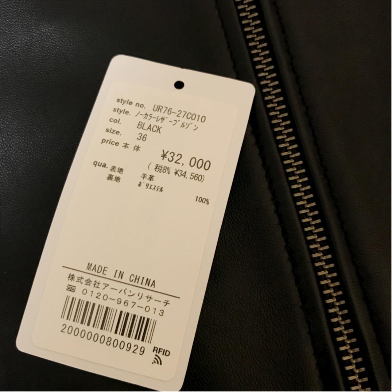 【アラサーのお買い物事情】長く使える良いものを♡大人可愛く着られるリアルレザージャケットって?_3