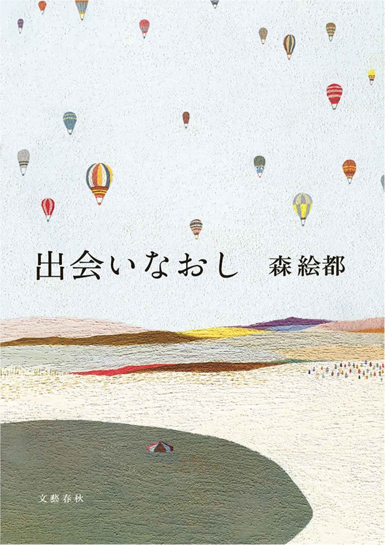GWの読書にいかが⁉ 別れは寂しいだけじゃない。森絵都さんの小説『出会いなおし』【今月のイチオシ★BOOK】_1