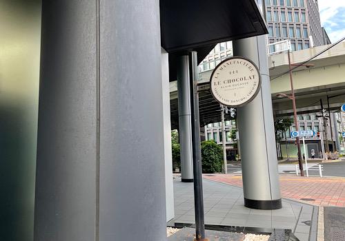 パリ発祥◆チョコレートの名店【ル・ショコラ・アラン・デュカス】に行ってきた!_1