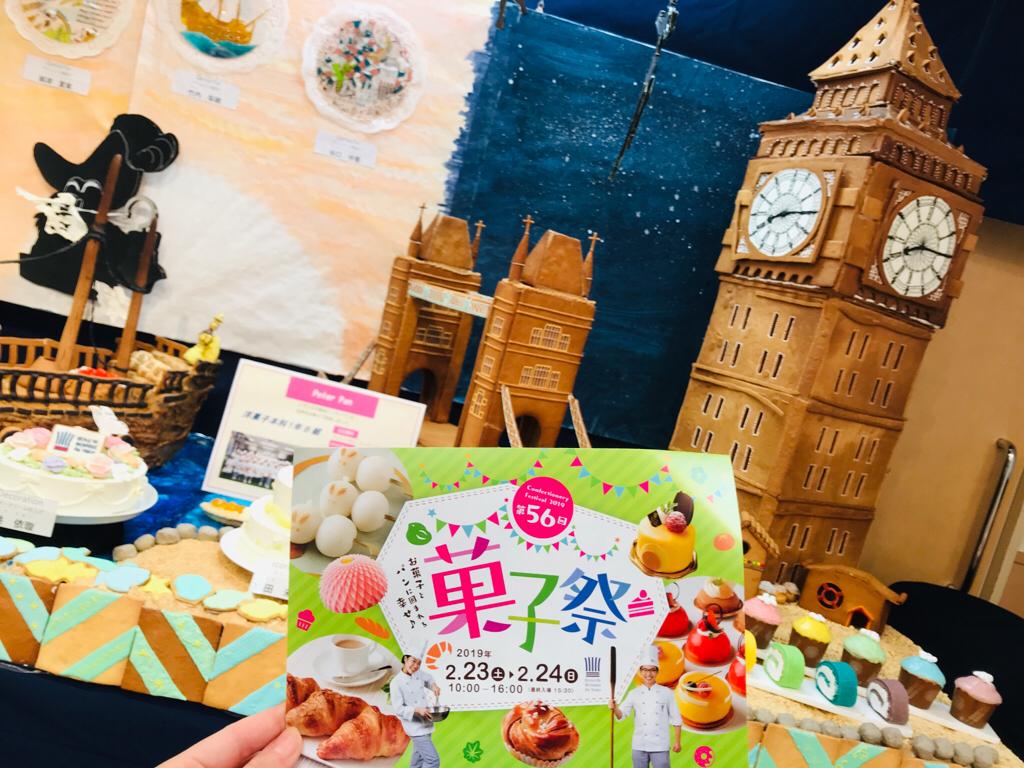 【菓子祭】これほんとにお菓子!?まるでアート!お菓子の世界へ行ってきました♡_11