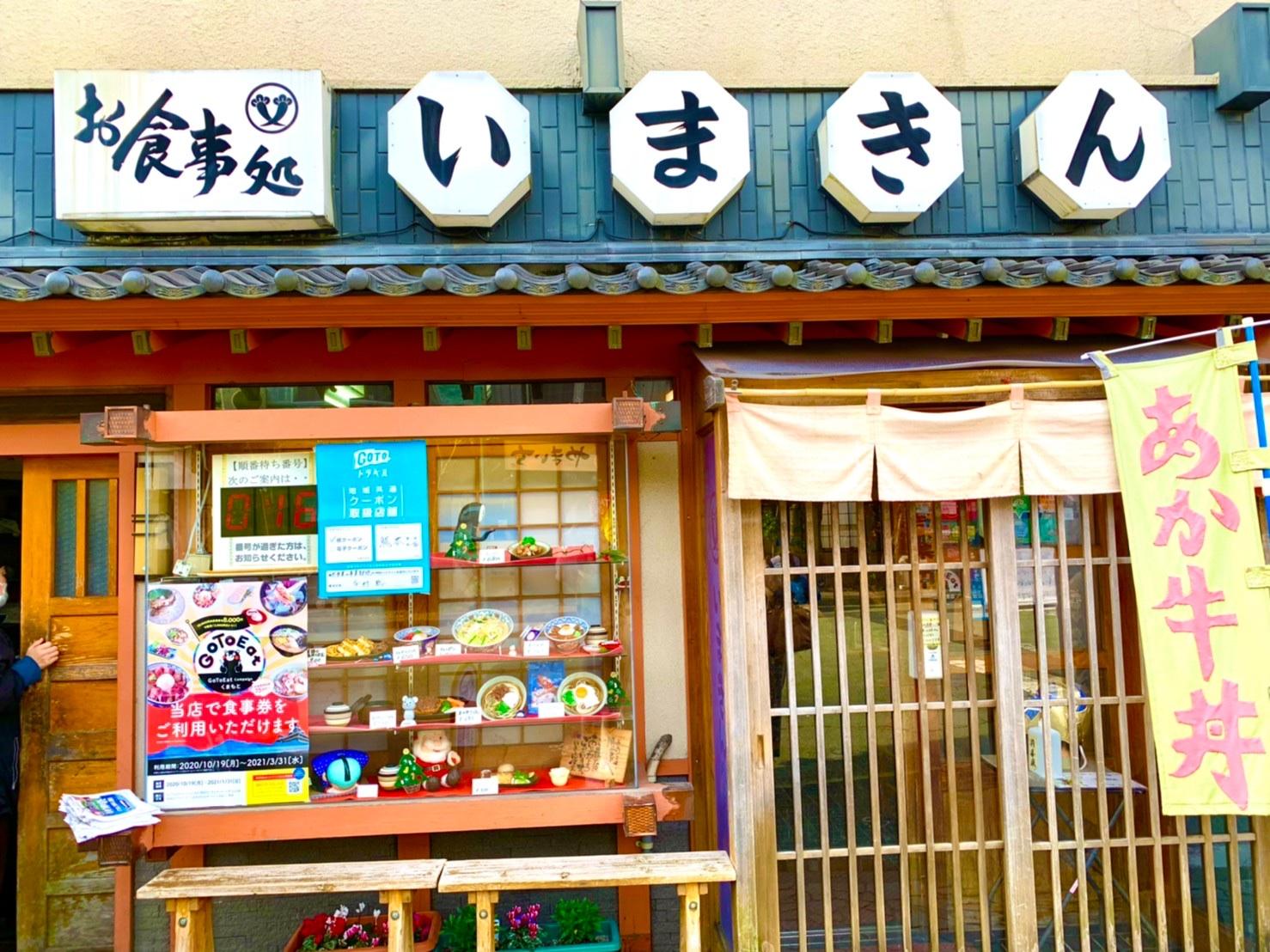 【3時間待ち】【熊本名物】あか牛丼を食べてきました!_1