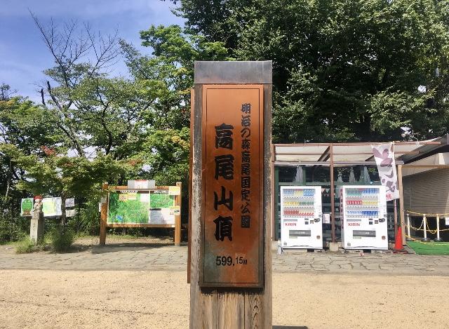 【休日の過ごし方】Go to 高尾山〜小学生ぶりに山登りしてみました〜_4
