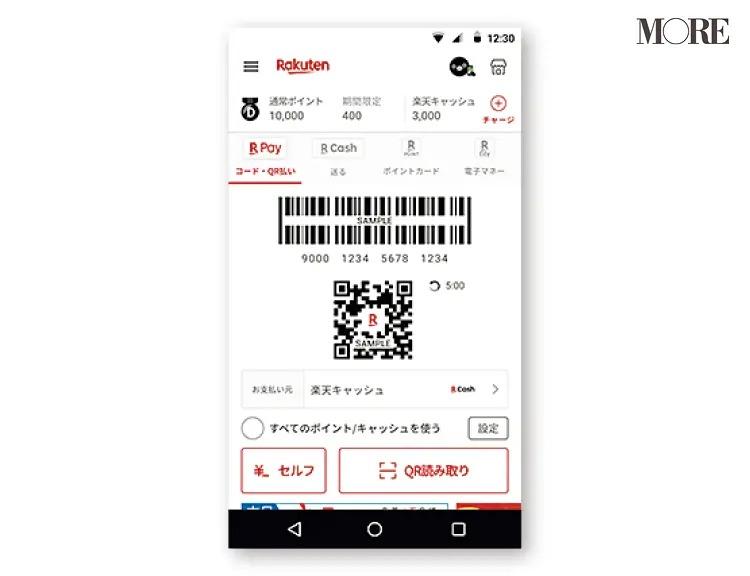青山さんの楽天ペイアプリの取引詳細画面