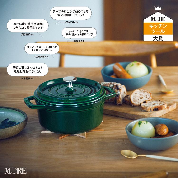 新生活におすすめ☆「家電&キッチンツール」大賞は、見た目も機能も最高な『バルミューダ』と『ストウブ』!! PhotoGallery_1_3