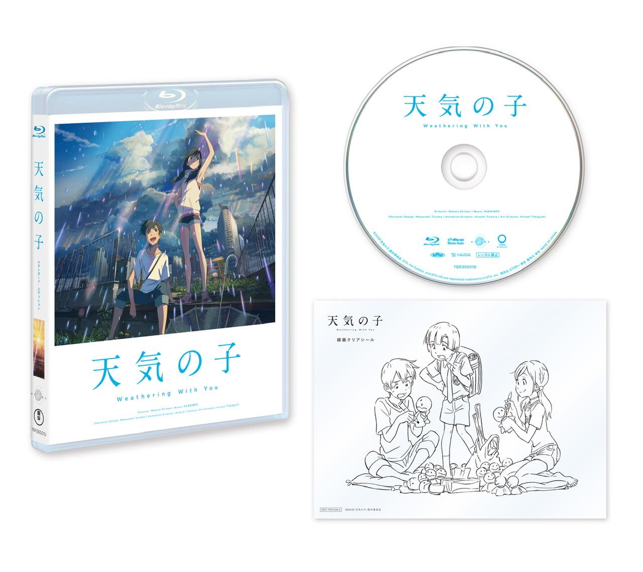 『天気の子』Blu-ray&DVDがついに発売!コレクターズ・エディションには描き下ろしイラストやビジュアルコメンタリーも収録☆_2