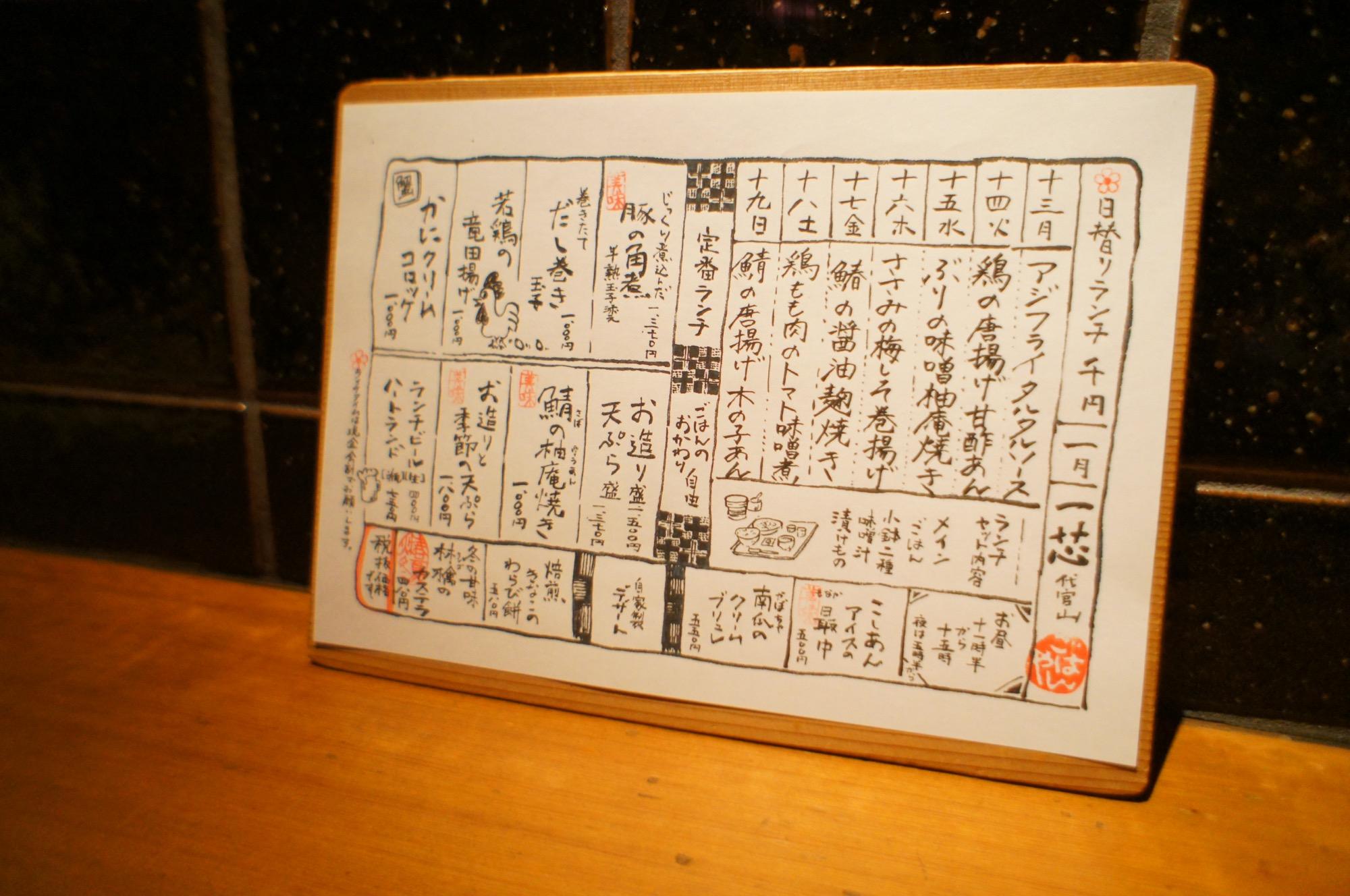 《ご当地MORE✩東京》行列必至!【代官山】の『ごはんや 一芯』で絶品和食ランチ❤️_5