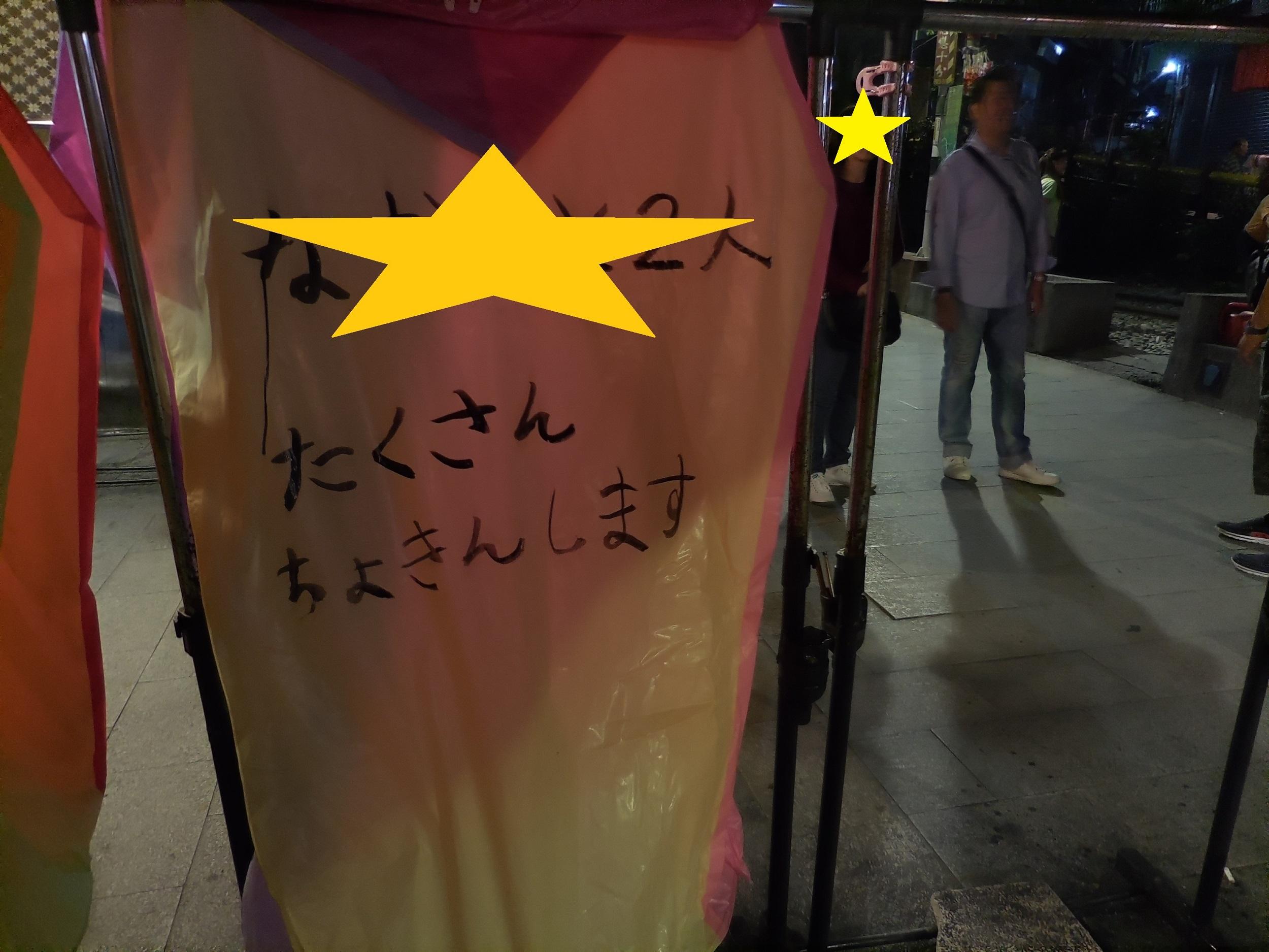 【台湾・十分】願いごとを空の神様へ届ける天燈あげを体験してきました。_4