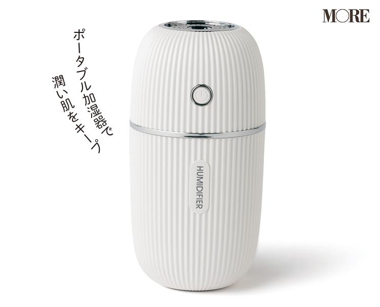 『ヒロ・コーポレーション』「カプセル型USB充電式ミニ加湿器」
