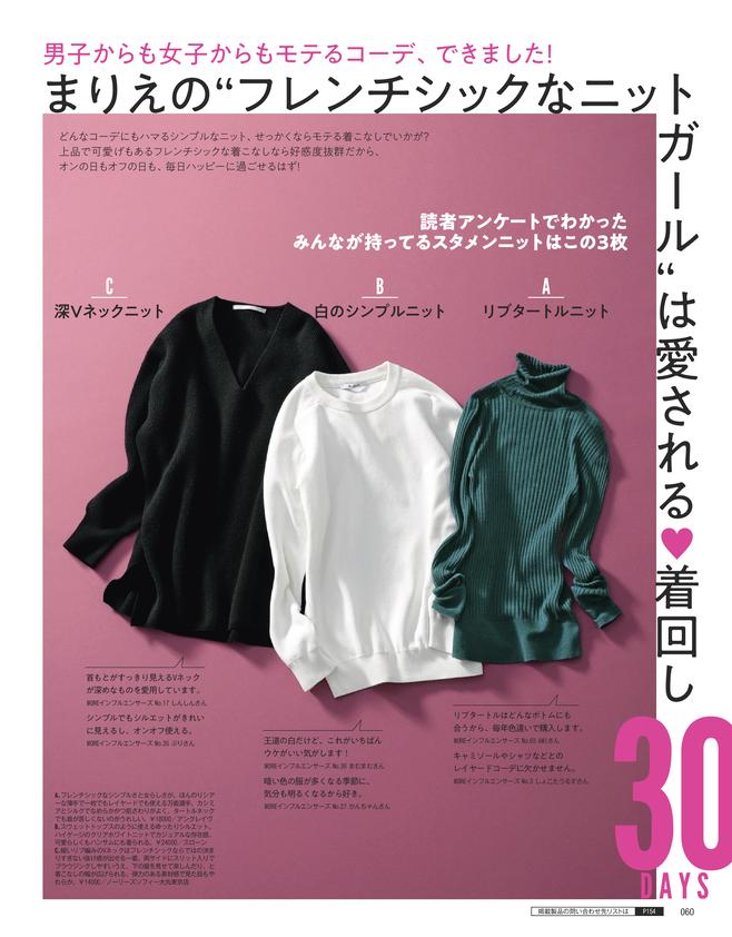 """飯豊まりえの""""フレンチシックなニットガール""""は愛される♡ 着回し30DAYS(1)"""
