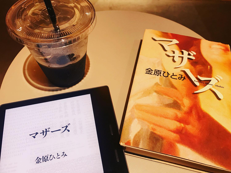 「BOOK AND BED TOKYO SHINJUKU」で読んだ小説「マザーズ」