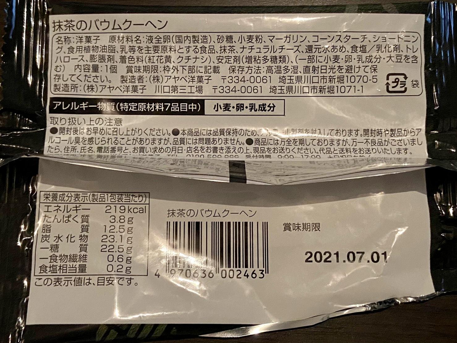 【新発売】抹茶焼き菓子3種食べ比べ!ファミマの宇治抹茶づくしレポ第2弾【食レポ】_12