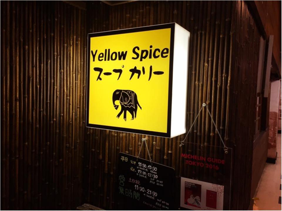 【納豆×カレー⁉︎】行列のできるスープカレーやさん「Yellow Spice」@銀座_1