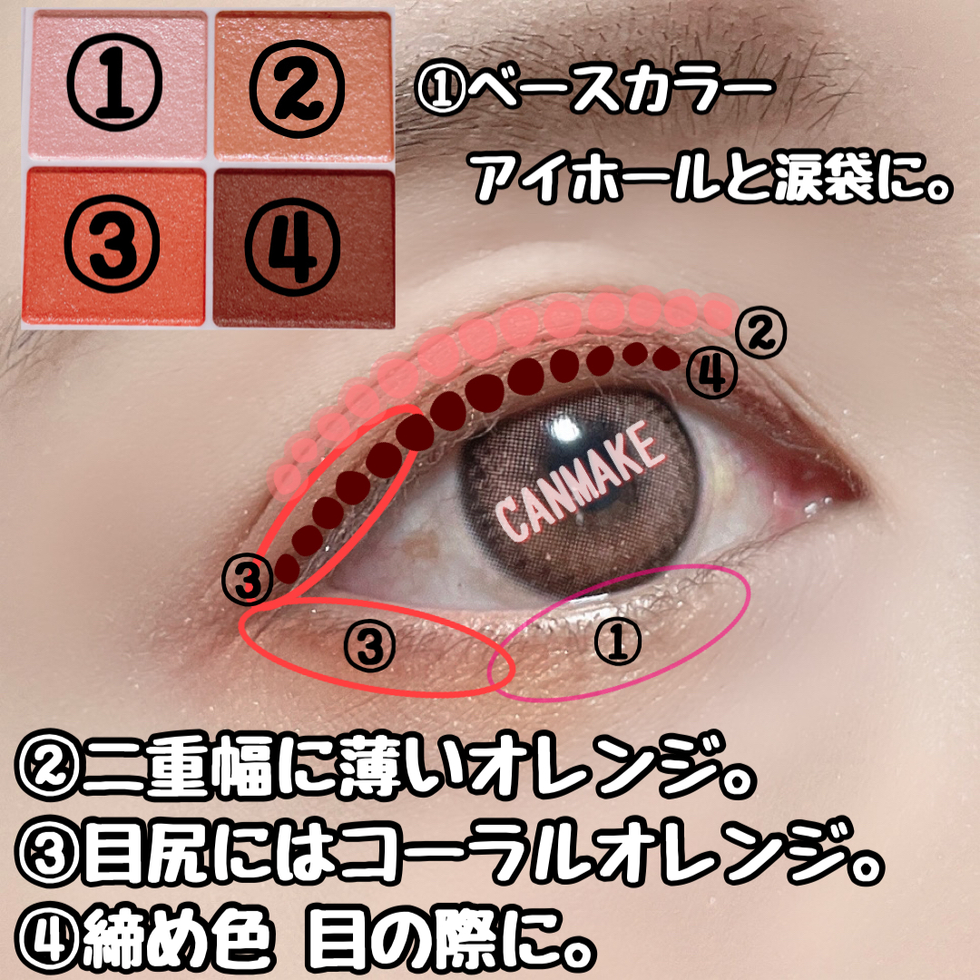 もう買った?CANMAKEの新作アイシャドウ!!マスクメイクにもぴったり♡目元を明るく見せてくれるコーラルオレンジ。_3