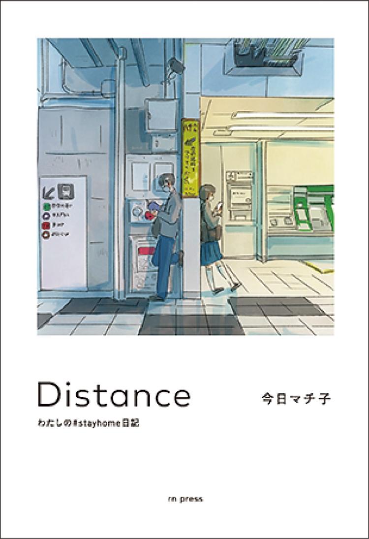 おすすめ本。『Distance わたしの#stayhome日記』今日マチ子