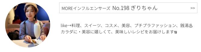 MOREインフルエンサーズ、 No.198 ぎりちゃんさんのプロフィール