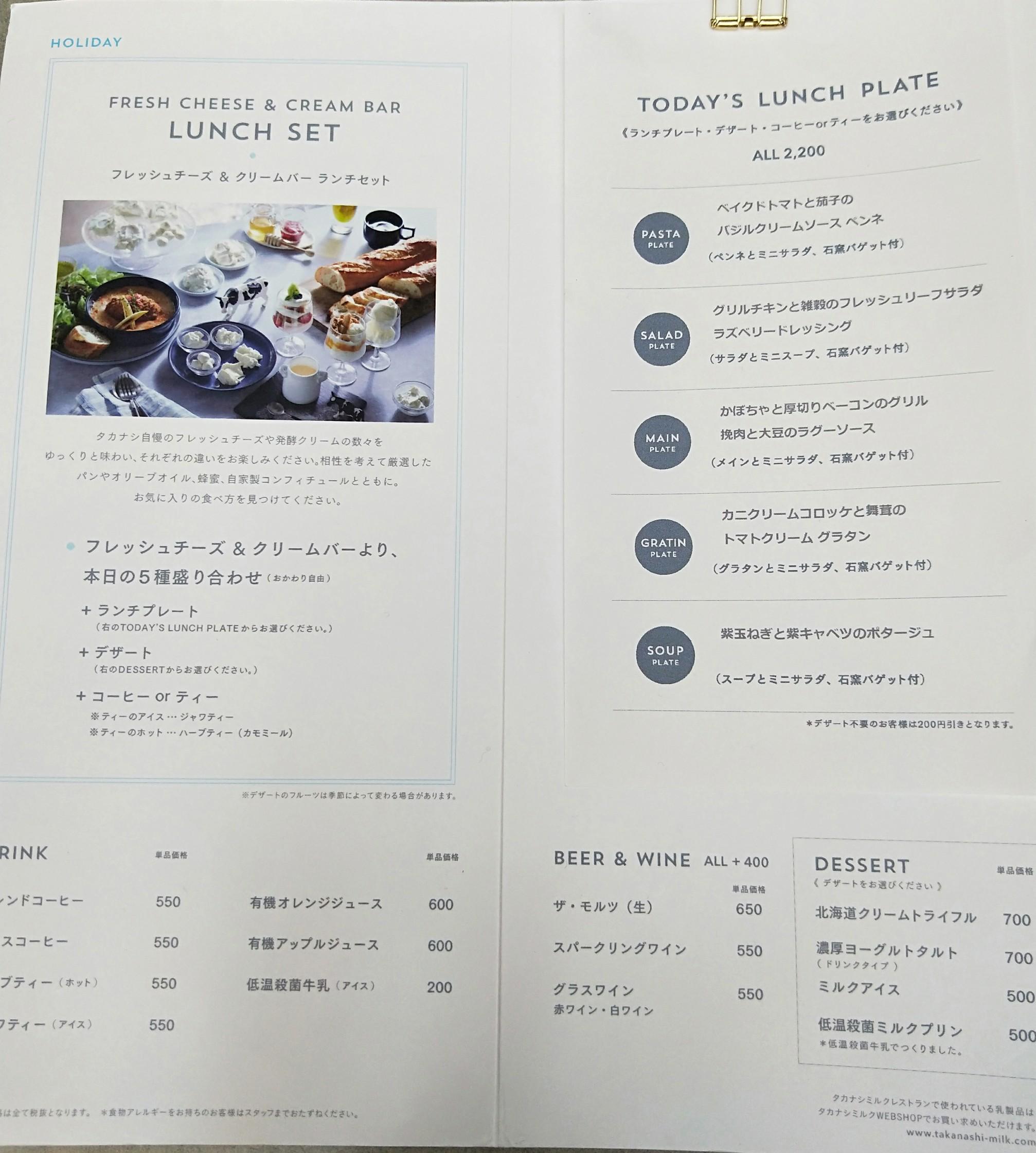 チーズ&クリームおかわり自由♡タカナシ乳業「タカナシミルクレストラン」in みなとみらい_2
