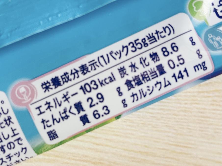 【セブンで買える】ダイエット中もOK!Kiriのクリームチーズがおやつにもおつまみにも♡_3