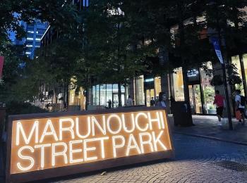 大人の街遊びにぴったり!MARUNOUCHI  STREET  PARKに行ってきました