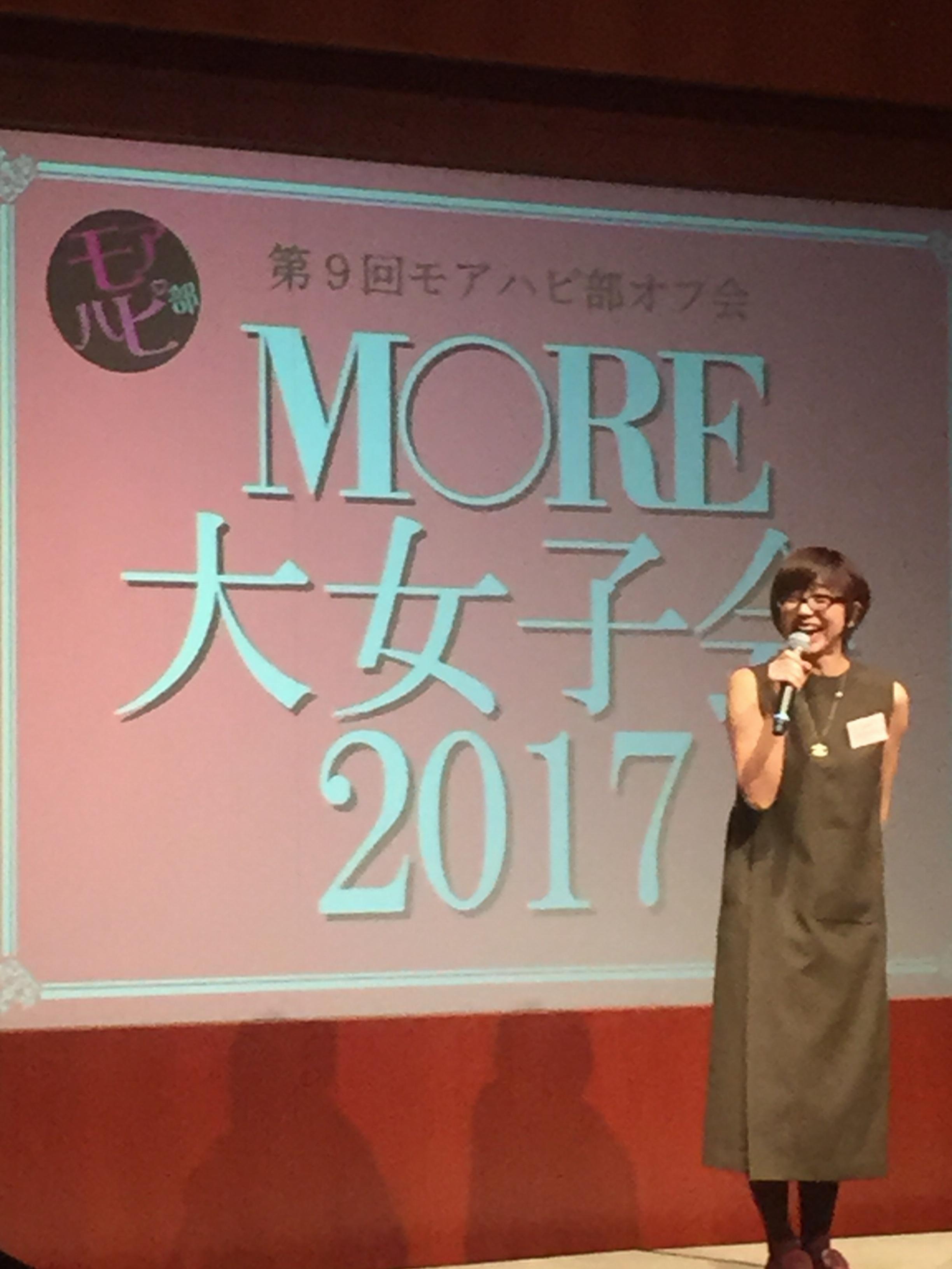 MORE大女子会2017!もっとMOREが好きになる♡MOREを愛する人たちの集まり♡♡_2