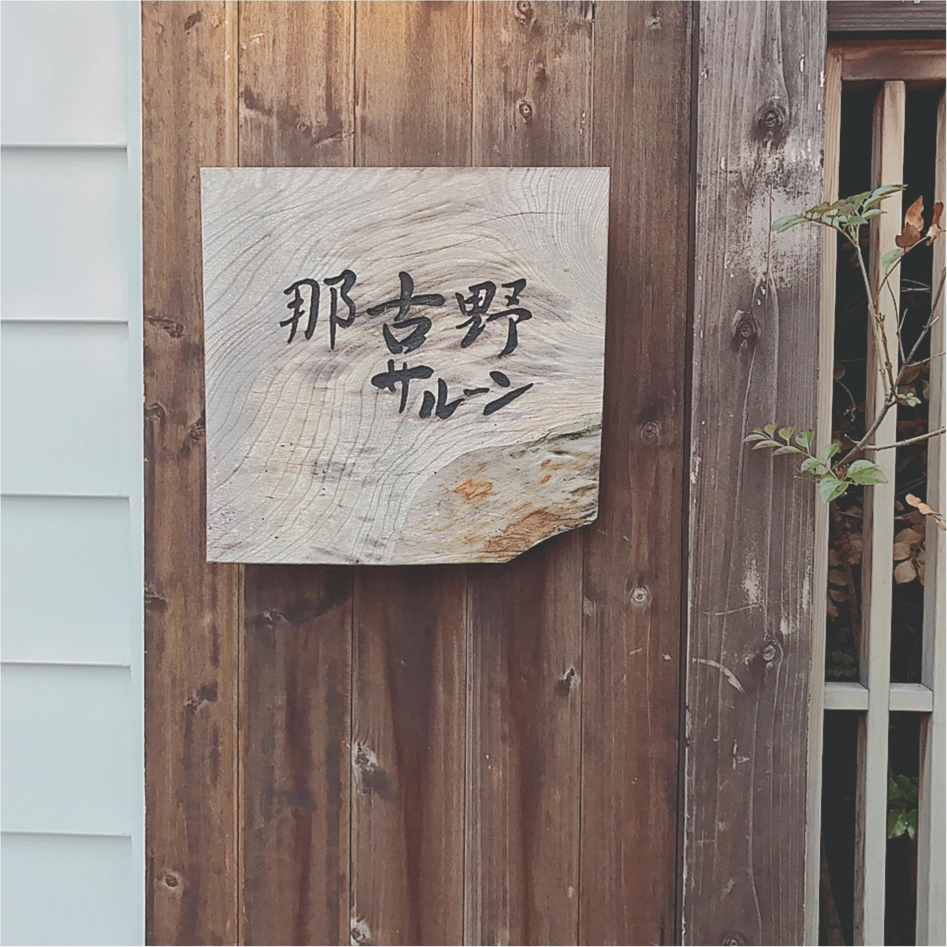 ★地元民の私が紹介するのはコチラ!名古屋に来たら、連れて行きたい絶品おでん屋さん『那古野サルーン』★_1