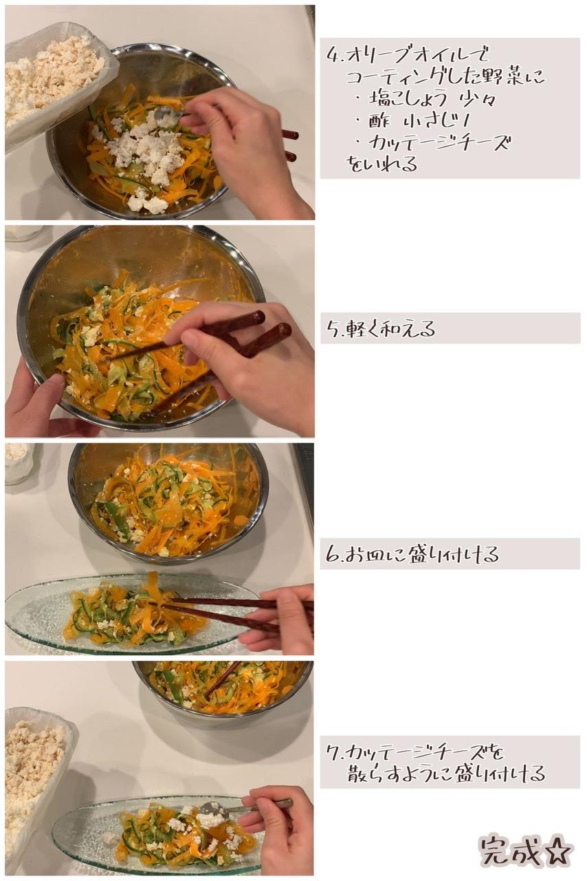 【レシピ】カッテージチーズでオシャレシピ3選_8