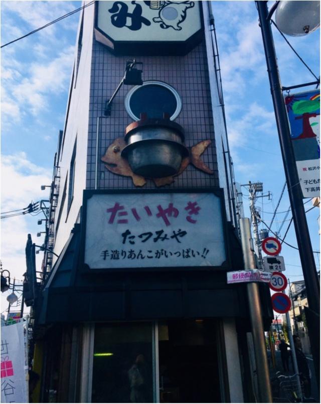 【ご当地モア〜東京〜】世田谷みやげのたいやきちゃん♡_2