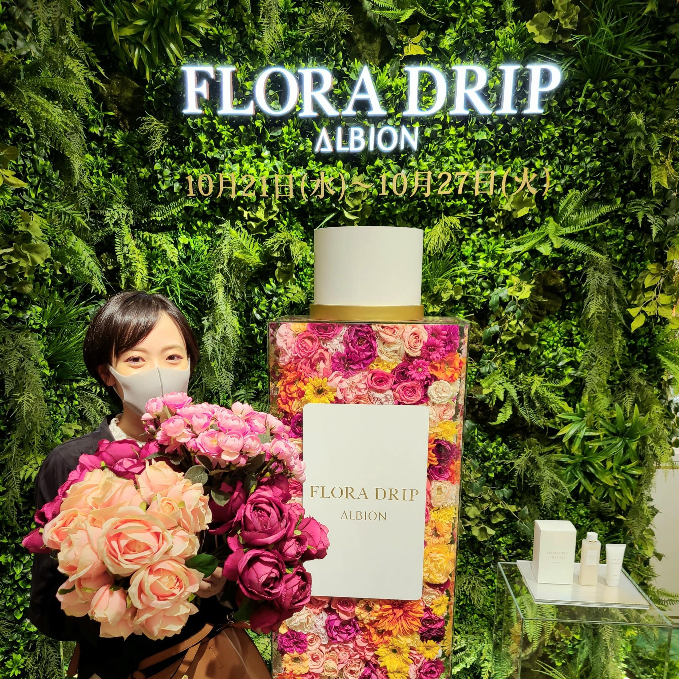 【ALBION】化粧液『FLORA DRIP』が万能過ぎる!!_2
