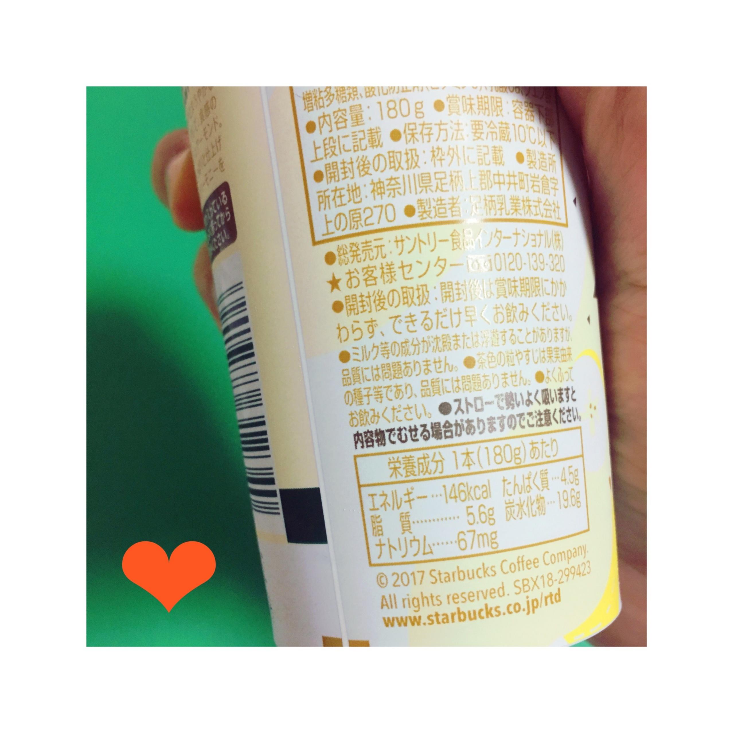 《11/7発売★コンビニ限定》【スタバ】待望のチルド新作!〝バナナクリーミーミルク バナナ&クラッシュアーモンド〟がおいしい❤️!_3