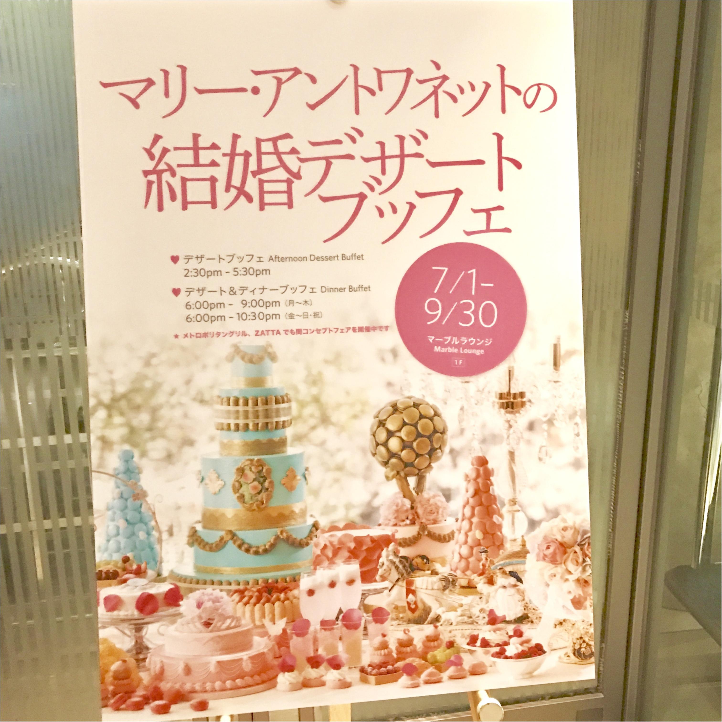 女の子の憧れが詰まった空間♡ヒルトン東京の今季のブッフェは《マリーアントワネットの結婚》がテーマ・:*_1