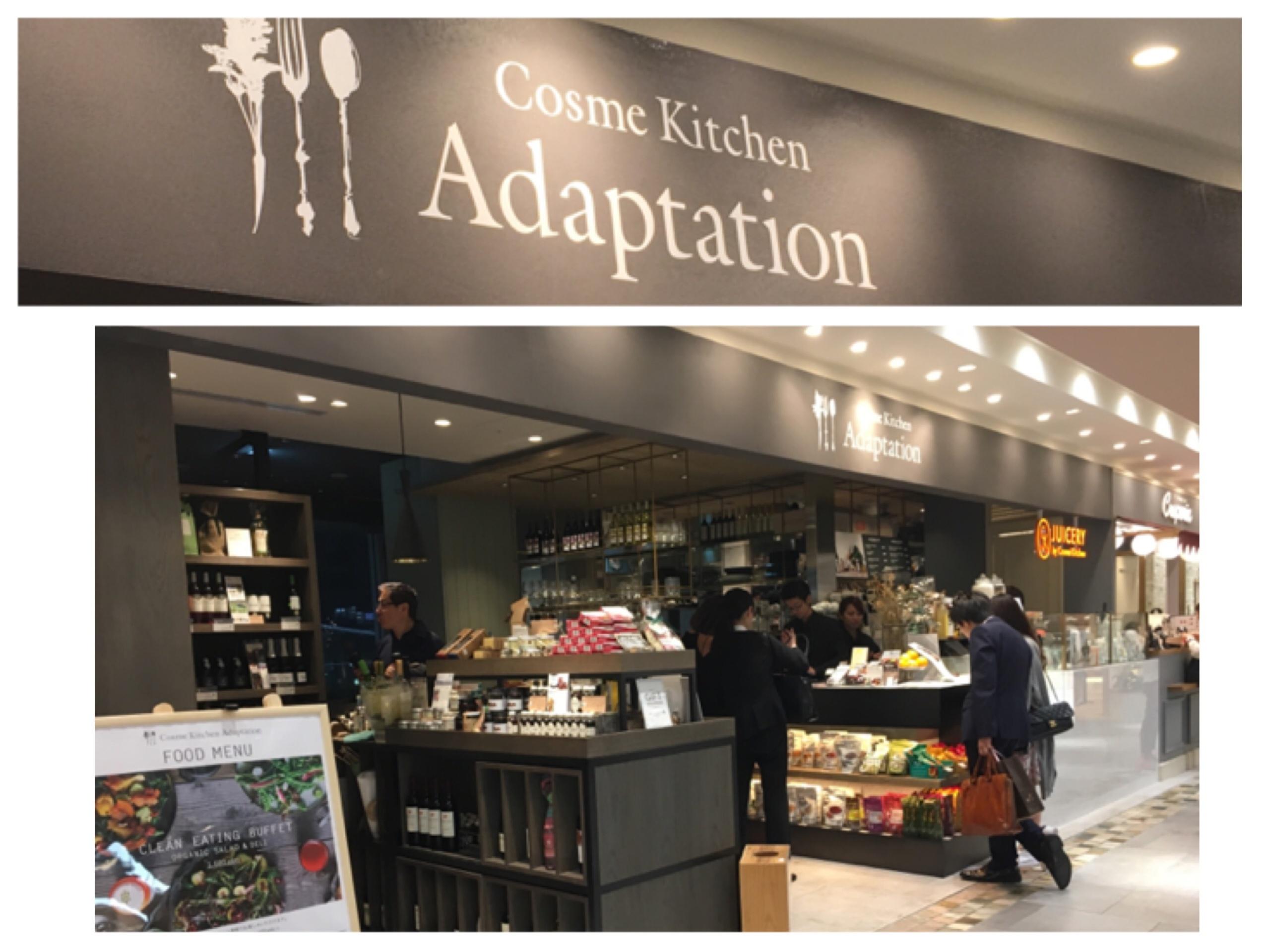 ▷お腹いっぱい食べて心と身体が美しくなれちゃう【Cosme Kitchen Adaptation】_1