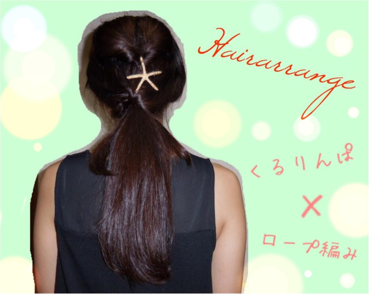 【ヘアアレンジ講座】くるりんぱ×ロープ編みで上品ヘアアレンジ☆_6