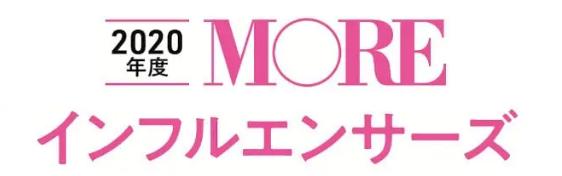 「MOREインフルエンサーズ」が今日からスタート! MOREが誇るインフルエンサー集団の活動内容やメンバー、見どころをまとめてチェック♡_1