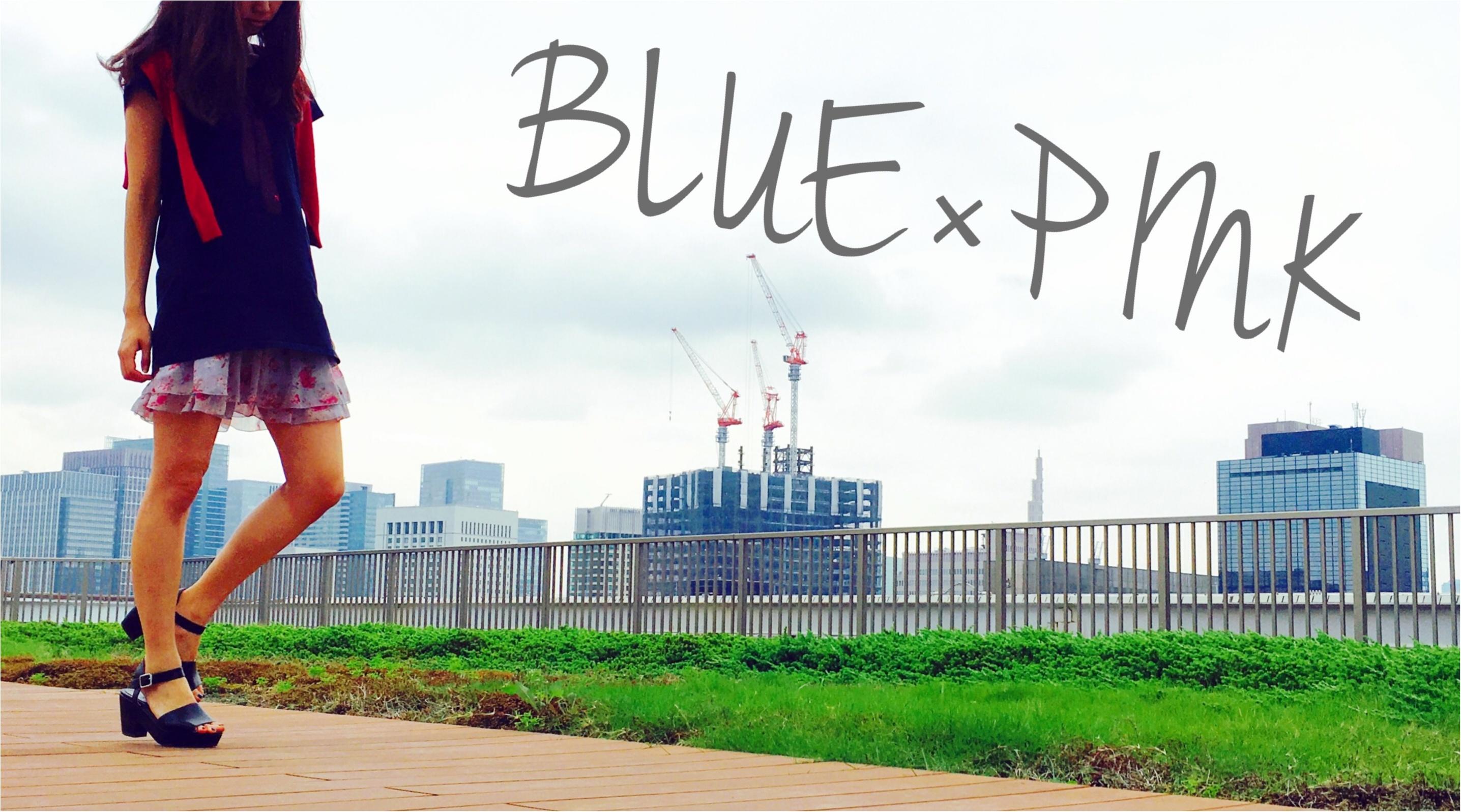 ▶▶<マニキュア>もプチプラ!!と意外と合う!?<ブルー×ピンク系コーデ>【はるな】_4