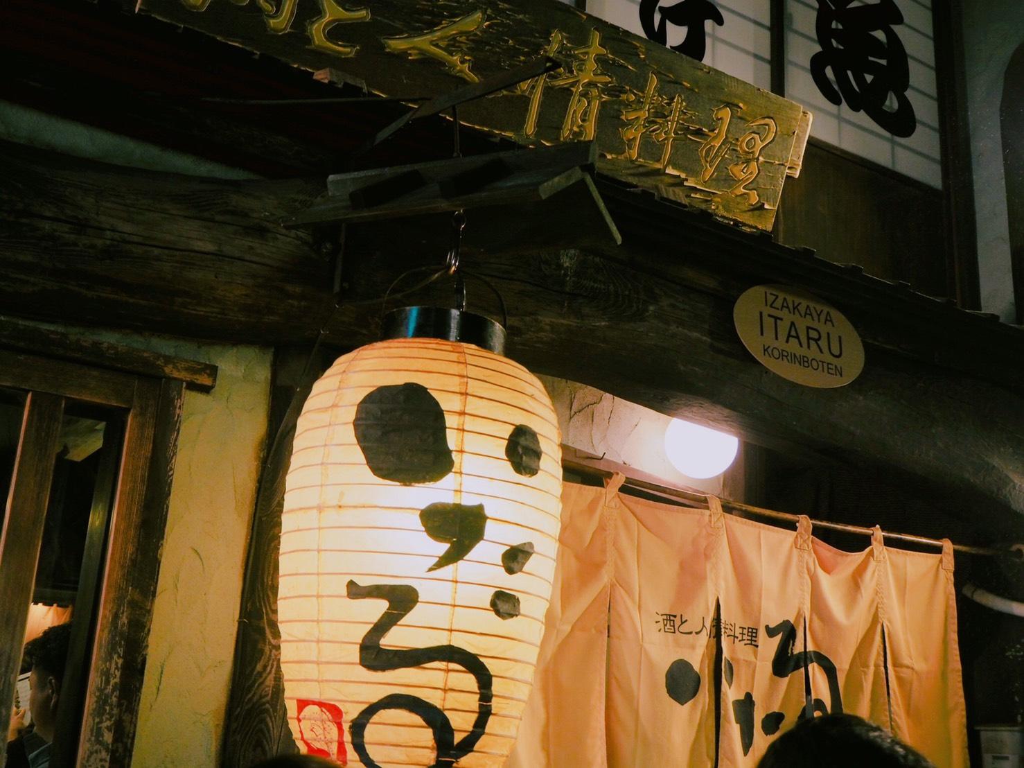 【金沢女子旅】1日目♡金沢グルメ 《いたる》_1