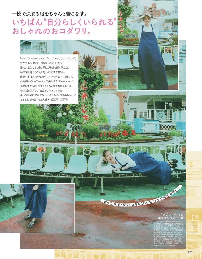 佐藤栞里「らしさ」のカタチ(2)