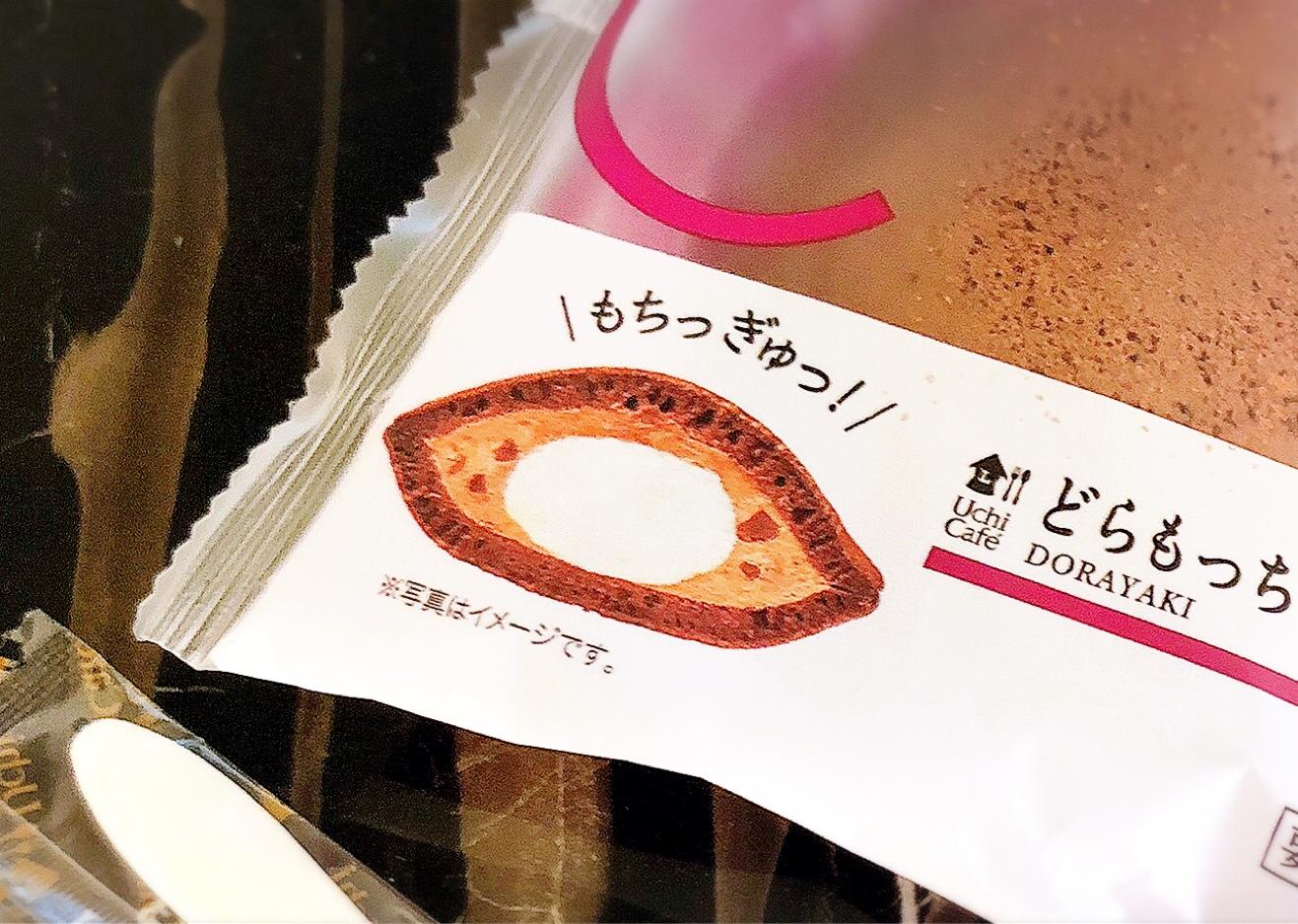 【#ローソンスイーツ】1/12〜新発売のどらもっちパリチョコチップ&ミルク♡コスパ最強の幸福感を(*´꒳`*)_3