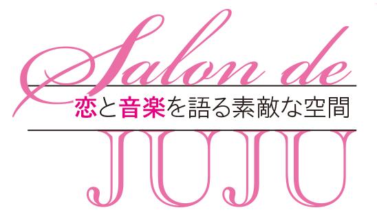 Salon de JUJU 今月は『ジュ・テーム・モワ・ノン・プリュ』_1