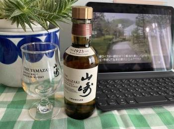 「山崎」ウイスキー蒸溜所をオンライン見学! おうちテイスティングを体験してみた