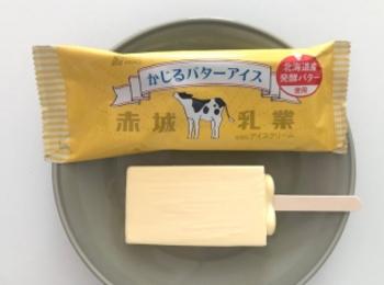 SNSで話題沸騰中「かじるバターアイス」を食べてみたら、本当にバターみたいだった件