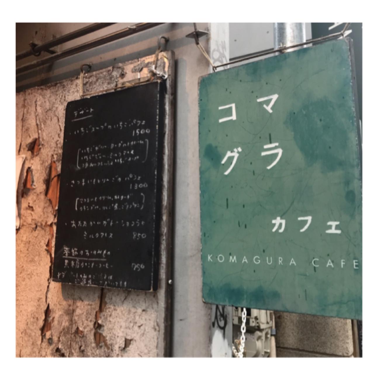 【梨々カフェ部】吉祥寺カフェ-コマグラカフェ-_4